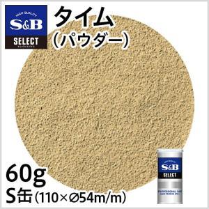 タイム パウダー S缶60g S&B SB エスビー食品