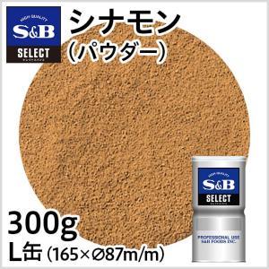 セレクト シナモン パウダー L缶300g S&B SB エスビー食品|e-sbfoods