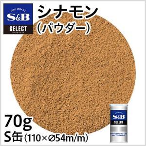 セレクト シナモン パウダー (カシア)S缶70g S&B SB エスビー食品|e-sbfoods
