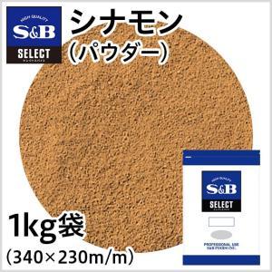 セレクト シナモン パウダー 袋1kg(カシア) S&B SB エスビー食品|e-sbfoods