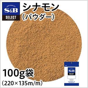 セレクト シナモン パウダー 袋100g (カシア)S&B SB エスビー食品|e-sbfoods