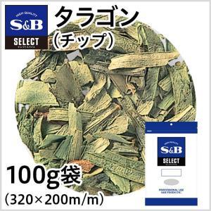 セレクトタラゴン チップ 袋100g S&B SB エスビー食品|e-sbfoods