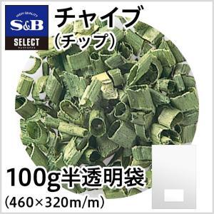 セレクトチャイブ チップ 袋100g S&B SB エスビー食品|e-sbfoods