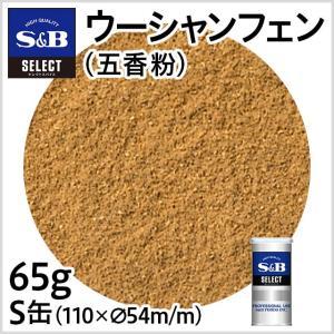 セレクトウーシャンフェン(五香粉) S缶65g 業務用ウーシャンフェン 中華風味スパイス S&B SB エスビー e-sbfoods