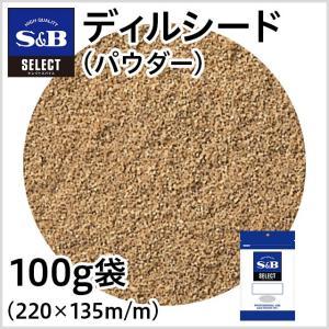 セレクトディルシード パウダー 袋100g S&B SB エスビー食品|e-sbfoods