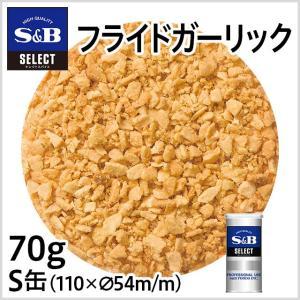 セレクト フライドガーリック/S缶70g S&B SB エスビー食品|e-sbfoods