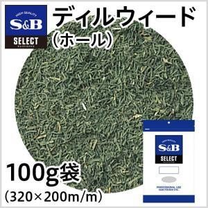 セレクトディルウィード 袋100g S&B SB エスビー食品|e-sbfoods