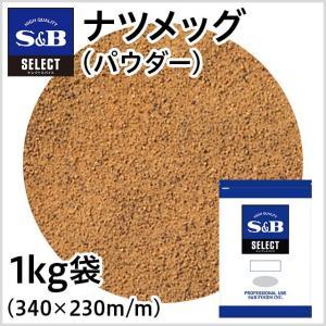 セレクトナツメッグ パウダー 袋1kg S&B SB エスビー食品|e-sbfoods