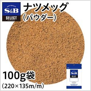 セレクトナツメッグ パウダー 袋100g S&B SB エスビー食品|e-sbfoods