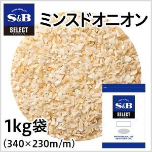 セレクト ミンスドオニオン 1kg袋 S&B SB エスビー食品|e-sbfoods