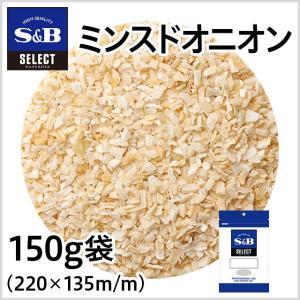 セレクト ミンスドオニオン 150g袋 S&B SB エスビー食品|e-sbfoods