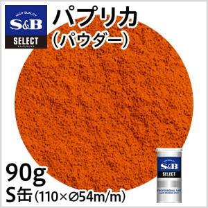 セレクトパプリカ パウダー S缶90g 業務用 セレクト S&B SB エスビー|e-sbfoods