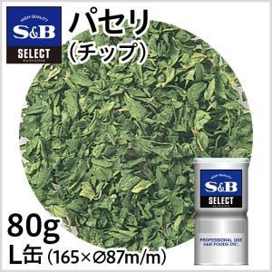 セレクトパセリ チップ L缶80g S&B SB エスビー食品|e-sbfoods