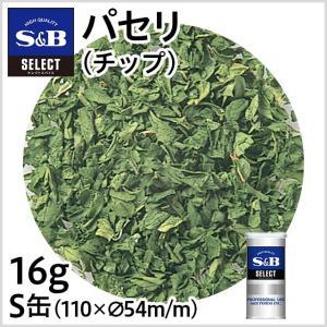 セレクトパセリ チップ S缶16g S&B SB エスビー食品|e-sbfoods