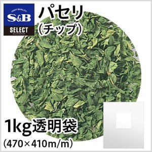 セレクトパセリ チップ 袋1kg S&B SB エスビー食品|e-sbfoods
