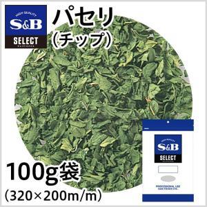 セレクトパセリ チップ 袋100g S&B SB エスビー食品|e-sbfoods