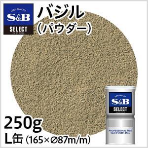 セレクトバジル パウダー L缶250g S&B SB エスビー食品|e-sbfoods