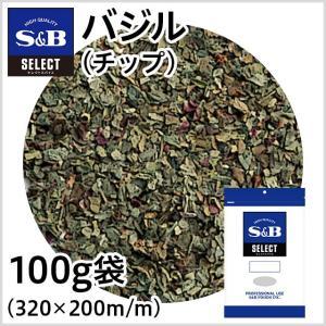 セレクトバジル チップ 袋100g S&B SB エスビー食品|e-sbfoods