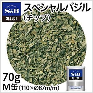 セレクトスペシャルバジル チップ M缶70g セレクトスパイス 業務用 お徳用 お買い得 S&B SB エスビー食品|e-sbfoods