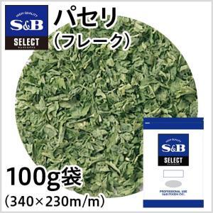 セレクトパセリ フレーク 袋100g S&B SB エスビー食品|e-sbfoods
