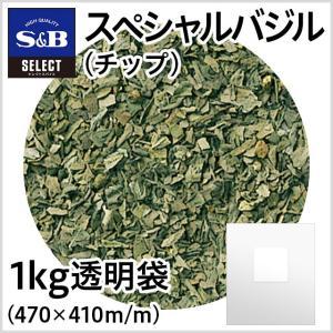 セレクトスペシャルバジル チップ 袋1kg セレクトスパイス 業務用 お徳用 お買い得 S&B SB エスビー食品|e-sbfoods