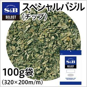 セレクトスペシャルバジル チップ 袋100g S&B SB エスビー食品|e-sbfoods