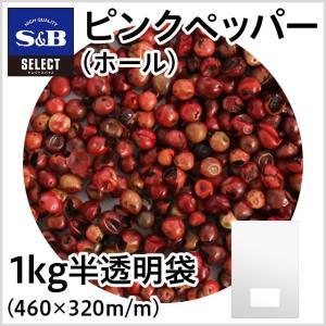 ピンクペッパー 袋1kg 業務用胡椒 お買い得コショー S&B SB エスビー|e-sbfoods