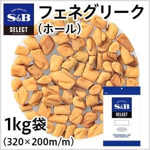 セレクトフェネグリーク ホール 袋1kg セレクトスパイス 業務用 お徳用 お買い得 S&B SB エスビー食品|e-sbfoods