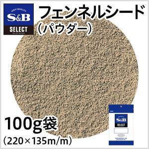 セレクトフェンネルシード パウダー 袋100g S&B SB エスビー食品|e-sbfoods