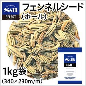セレクトフェンネルシードホール 袋1kg セレクトスパイス 業務用 お徳用 お買い得 S&B SB エスビー食品|e-sbfoods
