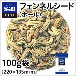 セレクトフェンネル シードホール 袋100g S&B SB エスビー食品|e-sbfoods
