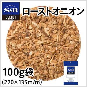 セレクト ローストオニオン/袋100g S&B SB エスビー食品|e-sbfoods