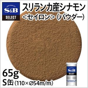 ◆セレクト スリランカ産シナモンパウダー〈セイロンシナモン〉S缶 65g S&B SB エスビー食品|e-sbfoods