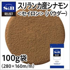 ◆セレクト スリランカ産シナモンパウダー〈セイロンシナモン〉100g袋入り S&B SB エスビー食品|e-sbfoods
