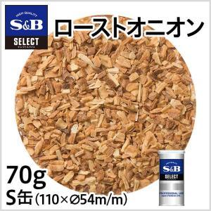セレクト ローストオニオン/S缶70g S&B SB エスビー食品|e-sbfoods