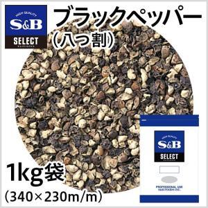 セレクトブラックペッパー 八つ割 袋1kg 業務用黒胡椒 業務用スパイス お徳用 SB S&B エスビー e-sbfoods
