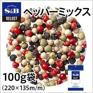 セレクトペッパーミックス 袋100g S&B SB エスビー食品|e-sbfoods