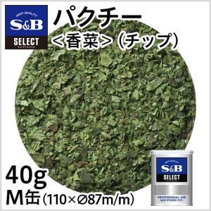 セレクト パクチー(チップ)〈香菜〉 M缶 40g S&B SB エスビー食品|e-sbfoods