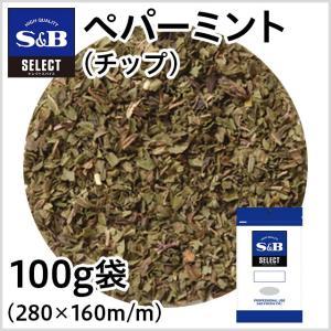 セレクトペパーミント チップ 袋100g S&B SB エスビー食品|e-sbfoods