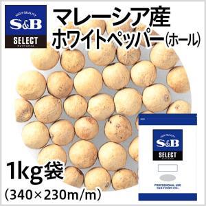 マレーシア産ホワイトペッパー ホール 袋1kg 業務用白胡椒 業務用スパイス お徳用 SB S&B エスビー|e-sbfoods