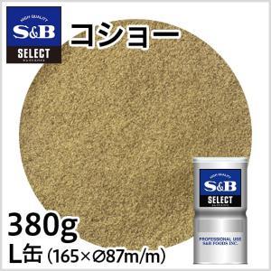 セレクトコショー L缶380g 業務用 セレクトスパイス 胡椒 S&B SB エスビー|e-sbfoods