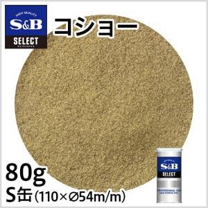 セレクトコショー S缶80g 業務用 セレクトスパイス 胡椒 S&B SB エスビー|e-sbfoods