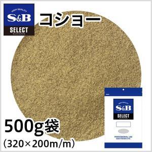 セレクトコショー 袋500g 業務用 セレクトスパイス 胡椒 S&B SB エスビー|e-sbfoods
