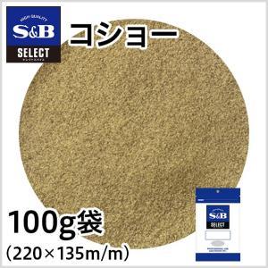 ◆セレクトコショー 袋100g 業務用 セレクトスパイス 胡椒 S&B SB エスビー|e-sbfoods