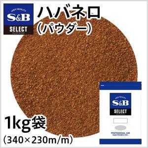 セレクトハバネロ パウダー 袋1kg 業務用唐辛子 お徳用 SB S&B エスビー