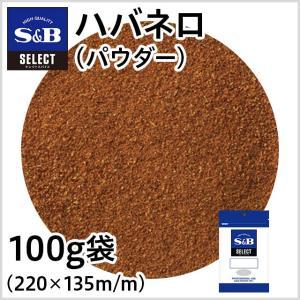 セレクトハバネロ パウダー 袋100g 業務用唐辛子 お徳用 SB S&B エスビー|e-sbfoods
