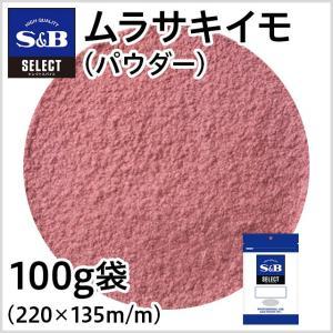 セレクトムラサキイモ パウダー 袋100g 業務用紫いもパウダー むらさきいも 紫芋 S&B SB エスビー|e-sbfoods