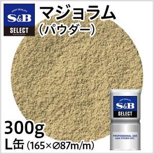 セレクトマジョラム パウダー L缶300g S&B SB エスビー食品|e-sbfoods
