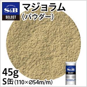 セレクトマジョラム パウダー S缶45g S&B SB エスビー食品|e-sbfoods