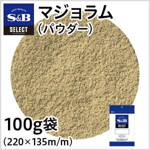 セレクトマジョラム パウダー 袋100g S&B SB エスビー食品|e-sbfoods